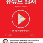 [칼럼][리뷰] 유튜브 컬처